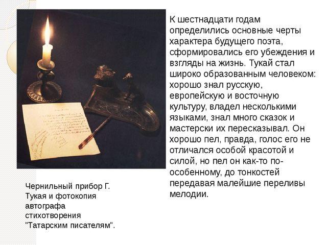 К шестнадцати годам определились основные черты характера будущего поэта, сф...
