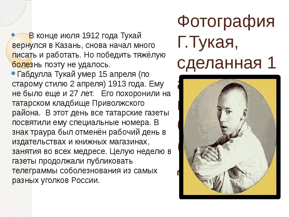 Фотография Г.Тукая, сделанная 1 апреля 1913 года в больнице (за 28 часов до с...