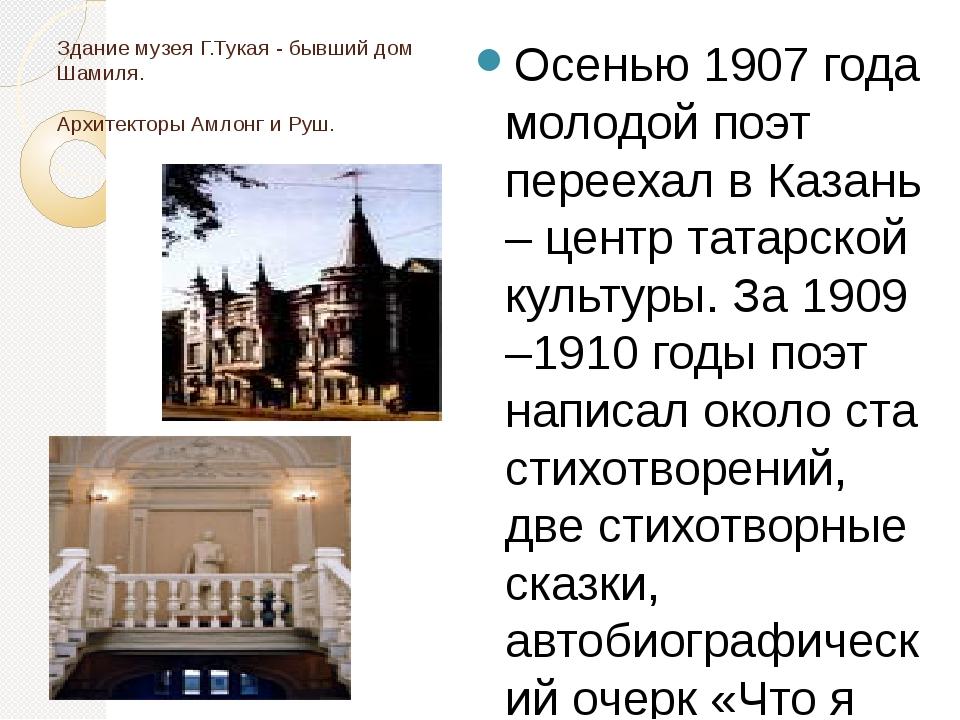 Здание музея Г.Тукая - бывший дом Шамиля. Архитекторы Амлонг и Руш. Осенью 19...