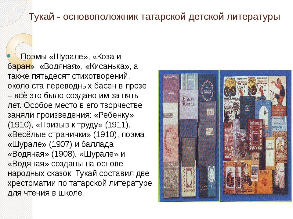 Тукай - основоположник татарской детской литературы  Поэмы «Шурале», «Коза...