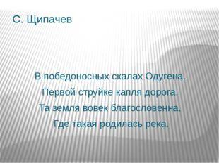 С. Щипачев В победоносных скалах Одугена. Первой струйке капля дорога. Та зе