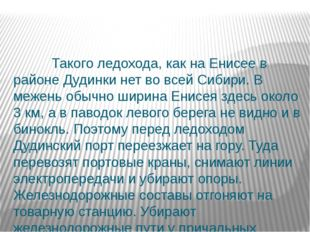 Такого ледохода, как на Енисее в районе Дудинки нет во всей Сибири. В межень