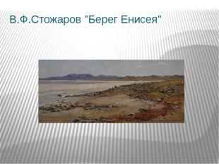 """В.Ф.Стожаров """"Берег Енисея"""""""
