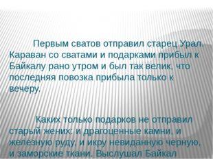 Первым сватов отправил старец Урал. Караван со сватами и подарками прибыл к