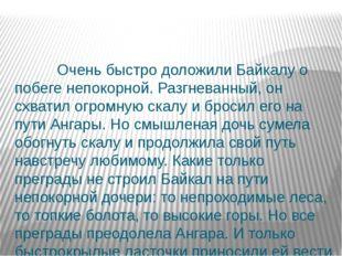 Очень быстро доложили Байкалу о побеге непокорной. Разгневанный, он схватил