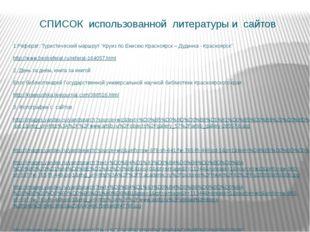"""СПИСОК использованной литературы и сайтов 1.Реферат: Туристический маршрут """"К"""