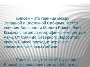 Енисей – это граница между Западной и Восточной Сибирью. Место слияния Больш