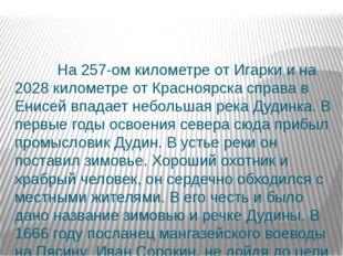 На 257-ом километре от Игарки и на 2028 километре от Красноярска справа в Ен