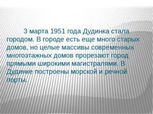 3 марта 1951 года Дудинка стала городом. В городе есть еще много старых домо