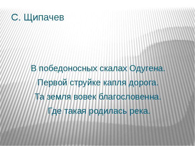 С. Щипачев В победоносных скалах Одугена. Первой струйке капля дорога. Та зе...