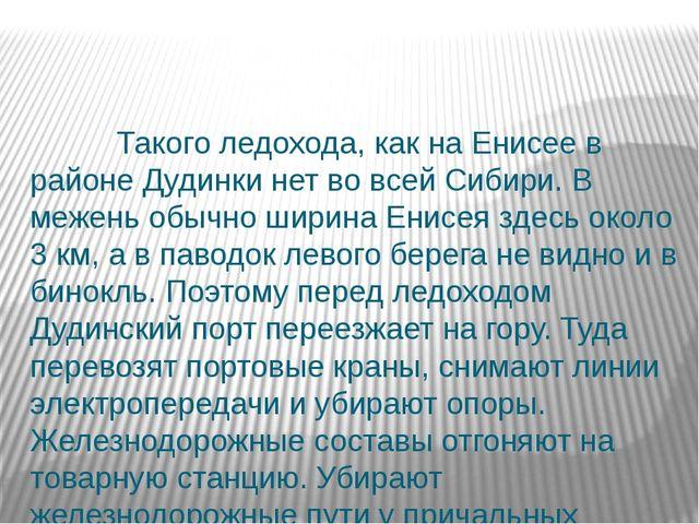 Такого ледохода, как на Енисее в районе Дудинки нет во всей Сибири. В межень...