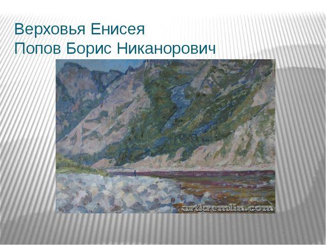 Верховья Енисея Попов Борис Никанорович