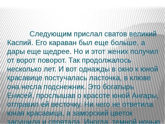 Следующим прислал сватов великий Каспий. Его караван был еще больше, а дары...