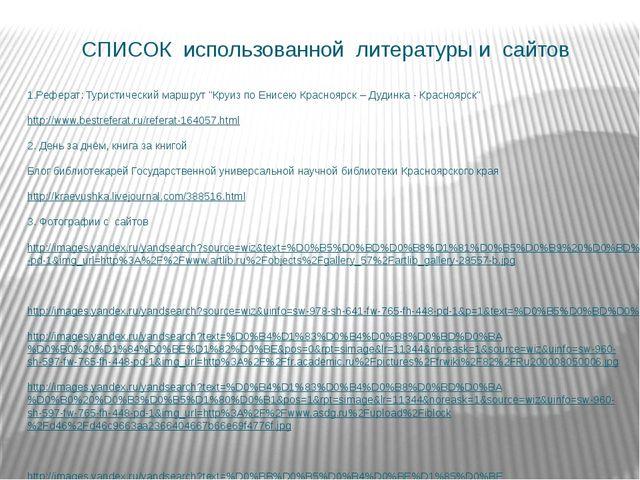 """СПИСОК использованной литературы и сайтов 1.Реферат: Туристический маршрут """"К..."""