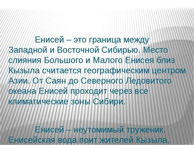 Енисей – это граница между Западной и Восточной Сибирью. Место слияния Больш...