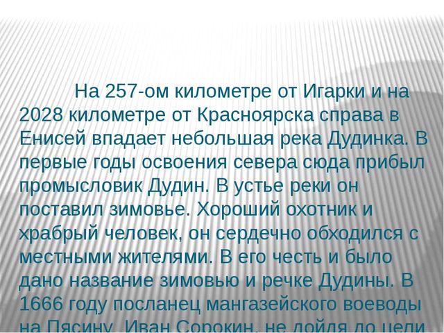 На 257-ом километре от Игарки и на 2028 километре от Красноярска справа в Ен...