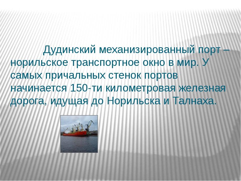 Дудинский механизированный порт – норильское транспортное окно в мир. У самы...