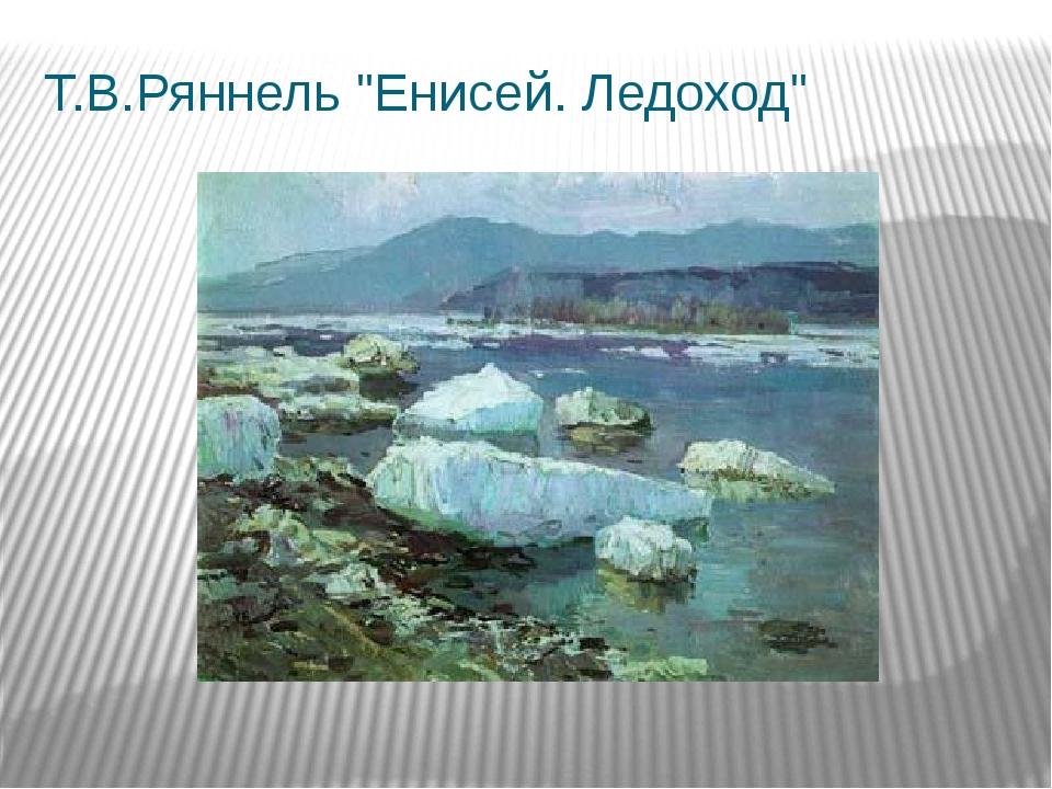 """Т.В.Ряннель """"Енисей. Ледоход"""""""