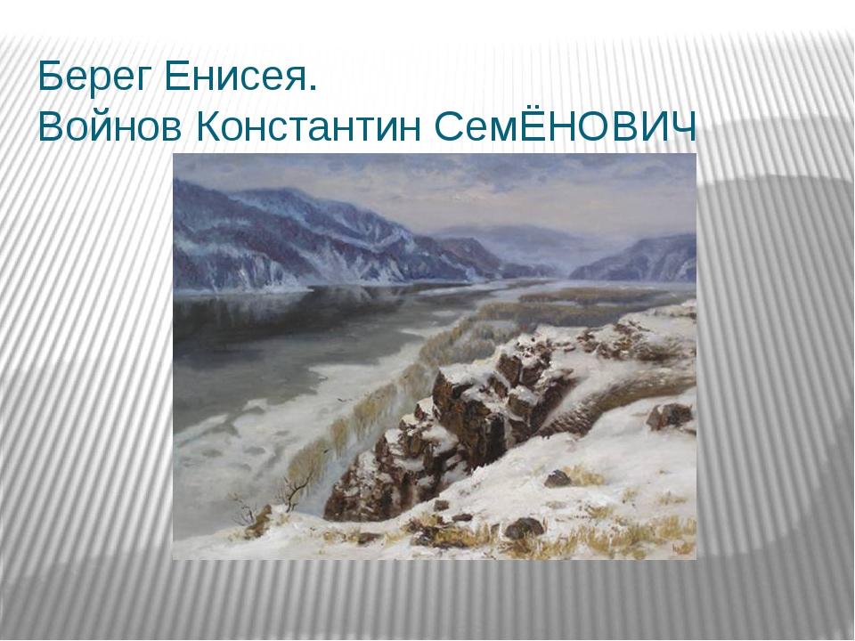 Берег Енисея. Войнов Константин СемЁНОВИЧ