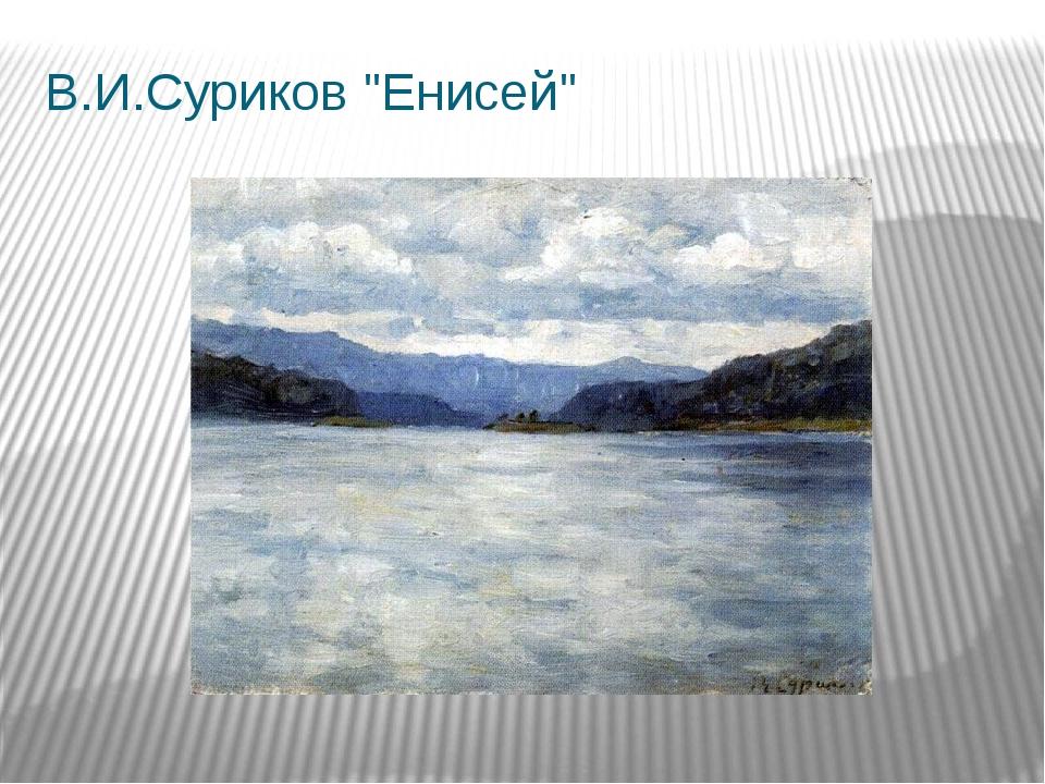 """В.И.Суриков """"Енисей"""""""