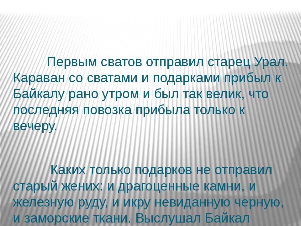 Первым сватов отправил старец Урал. Караван со сватами и подарками прибыл к...