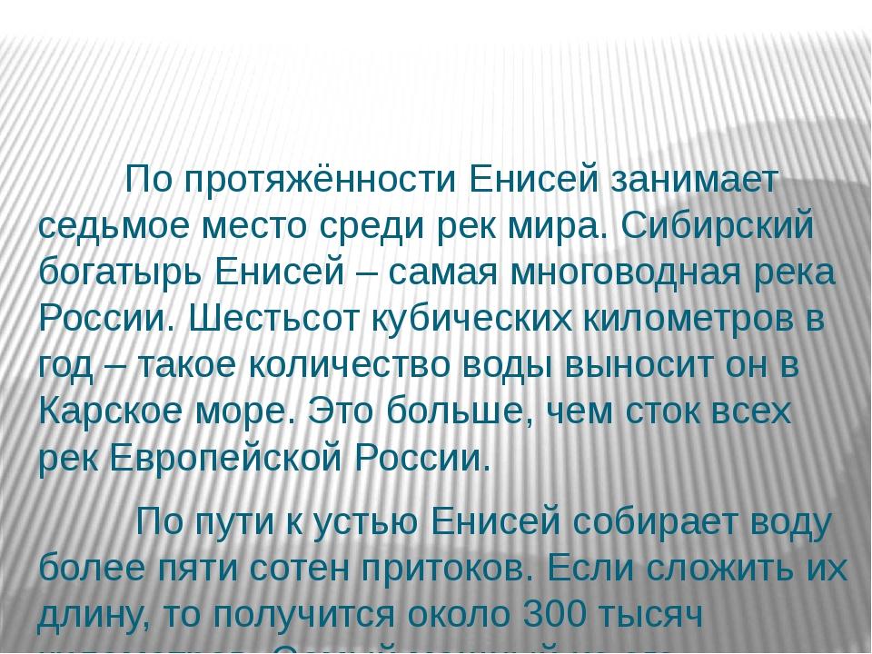 По протяжённости Енисей занимает седьмое место среди рек мира. Сибирский бог...