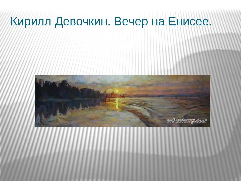 Кирилл Девочкин. Вечер на Енисее.