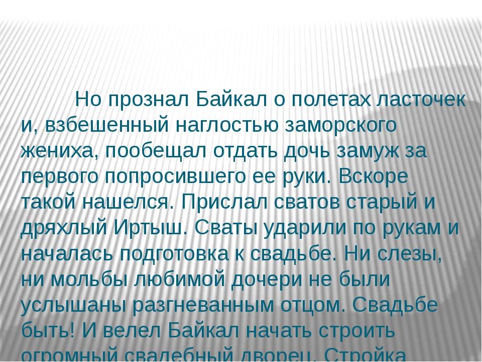 Но прознал Байкал о полетах ласточек и, взбешенный наглостью заморского жени...