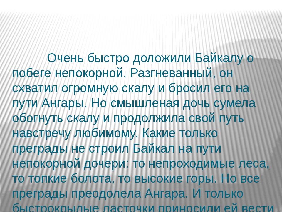 Очень быстро доложили Байкалу о побеге непокорной. Разгневанный, он схватил...