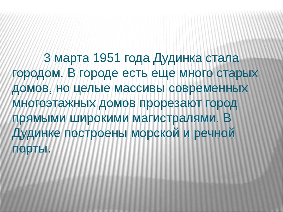 3 марта 1951 года Дудинка стала городом. В городе есть еще много старых домо...