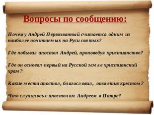 Почему Андрей Первозванный считается одним из наиболее почитаемых на Руси св