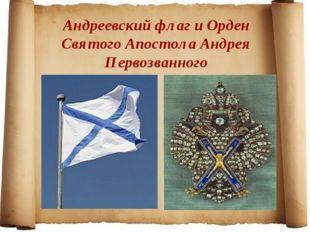 Андреевский флаг и Орден Святого Апостола Андрея Первозванного