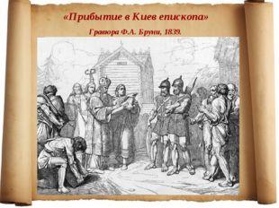 «Прибытие в Киев епископа» Гравюра Ф.А. Бруни, 1839.