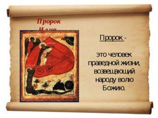 Пророк Илия Пророк - это человек праведной жизни, возвещающий народу волю Бож