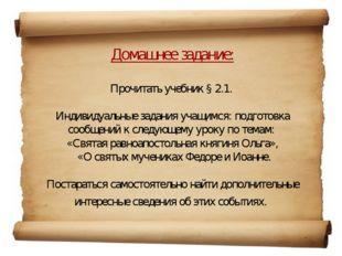 Домашнее задание: Прочитать учебник § 2.1. Индивидуальные задания учащимся: п