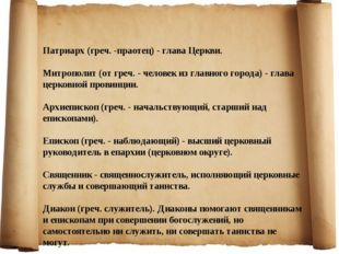 Патриарх (греч. -праотец) - глава Церкви. Митрополит (от греч. - человек из г