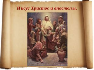 Иисус Христос и апостолы.