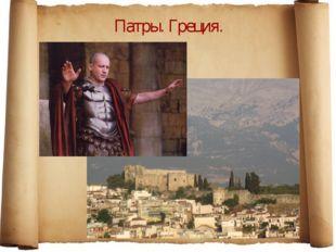Патры. Греция.
