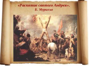 «Распятие святого Андрея». Б. Мурильо