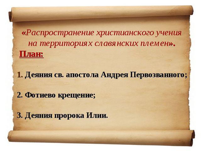 «Распространение христианского учения на территориях славянских племен». План...