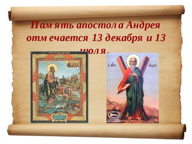 Память апостола Андрея отмечается 13 декабря и 13 июля.