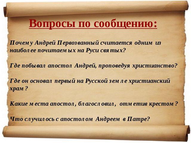Почему Андрей Первозванный считается одним из наиболее почитаемых на Руси св...