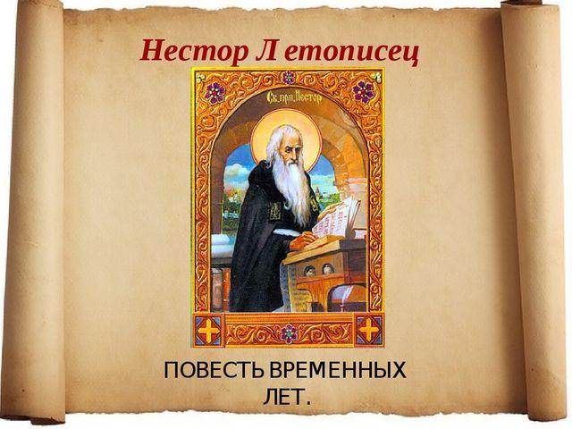 Нестор Летописец ПОВЕСТЬ ВРЕМЕННЫХ ЛЕТ.