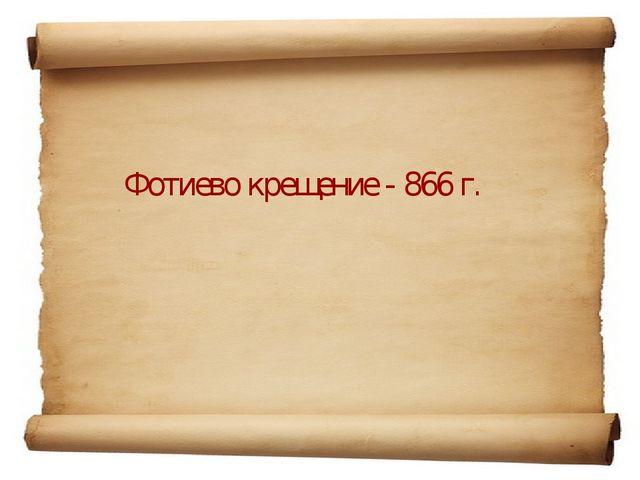 Фотиево крещение - 866 г.