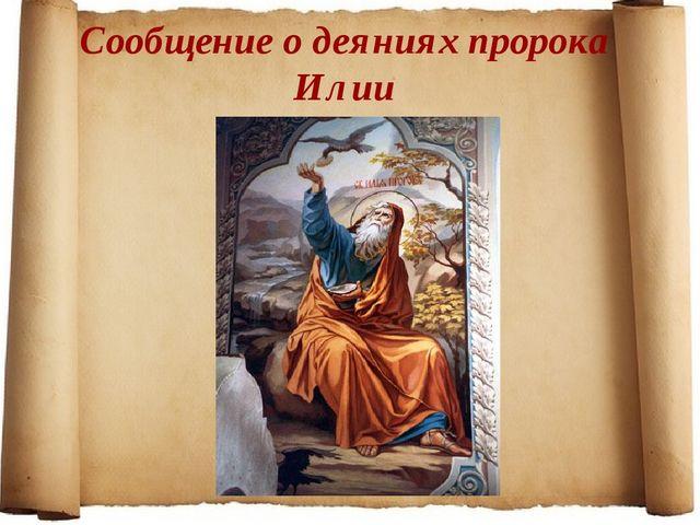 Сообщение о деяниях пророка Илии