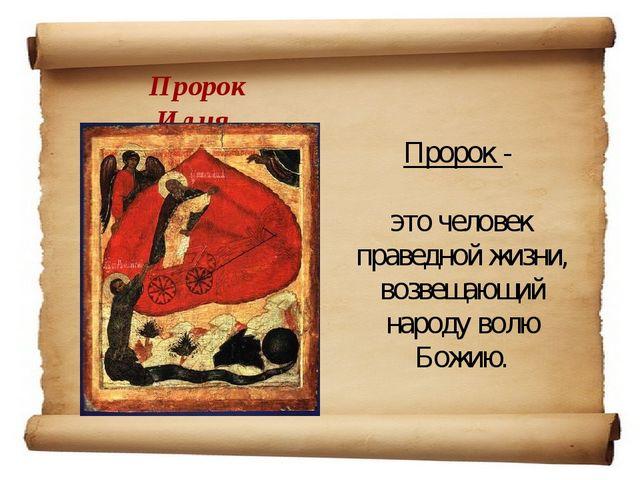 Пророк Илия Пророк - это человек праведной жизни, возвещающий народу волю Бож...