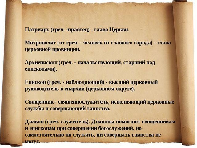 Патриарх (греч. -праотец) - глава Церкви. Митрополит (от греч. - человек из г...