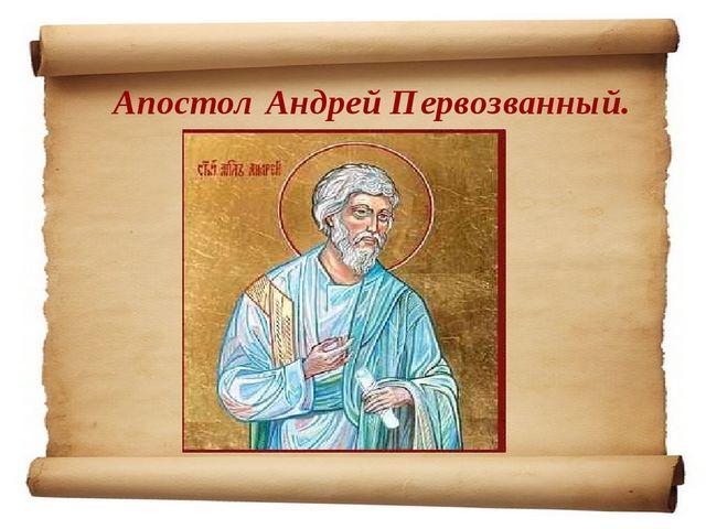 Апостол Андрей Первозванный.