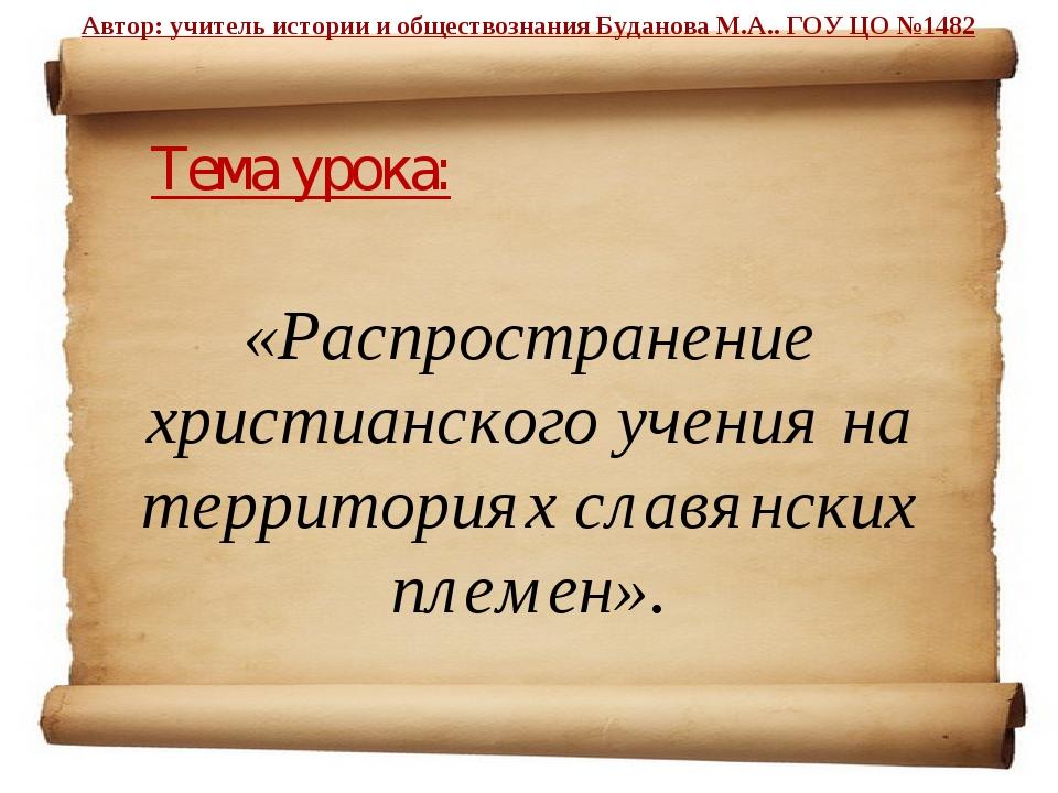 «Распространение христианского учения на территориях славянских племен». Тем...