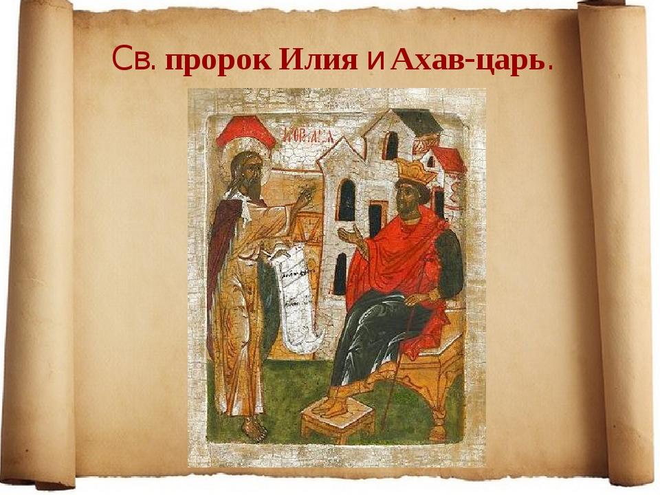 Св. пророк Илия и Ахав-царь.
